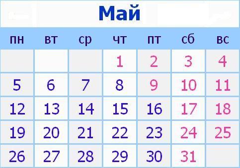 Календарь праздников и событий России на Май 2014